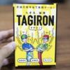 【タギロン】嘘喰いのような心理戦を愉しめる!2人〜4人用カードゲーム
