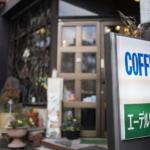 """<span class=""""title"""">【名古屋市東区のエーデルワイス】昔ながらのレトロ喫茶。昭和~ッ……!な感じが楽しめるお店。</span>"""