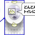 """<span class=""""title"""">【スマホ向けゲーム】「トイトレうんち大作戦(幼児向け知育アプリ)」という幼児向けゲームを作ってみた</span>"""